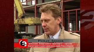 Дорожно-транспортные перспективы Новосибирска