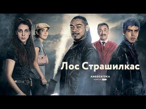 Лос Страшилкас   Русский трейлер