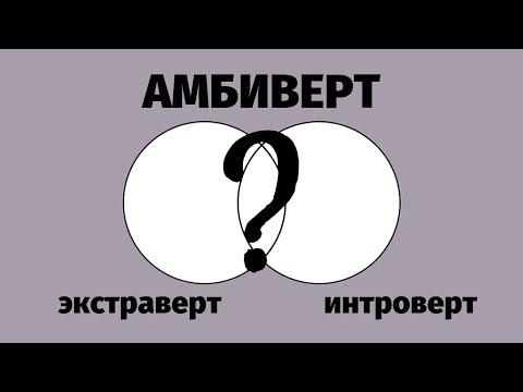 11 признаков амбиверта [Psych2go - русская озвучка]