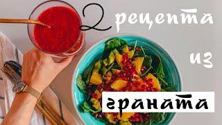 2 рецепта из граната + как очистить гранат: смузи для иммунитета и салат с гранатом и шпинатом