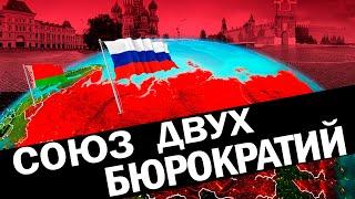 Вся правда о Союзном государстве: интеграция или имитация? Владимир Лепехин