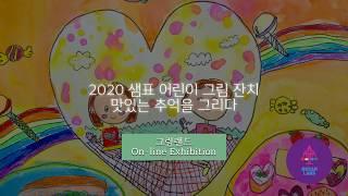 [그림랜드 미술학원] 온라인 전시 - 2020 샘표 어…
