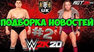 AGT - ВТОРАЯ ПОДБОРКА НОВОСТЕЙ О WWE 2K20 (Новые приёмы, NXT UK, GM MODE? и низкополигонная модель)
