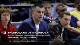 видео Прохоров продает клуб