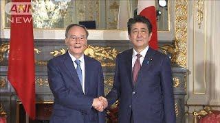 香港情勢なども議題・・・安倍総理が中国副主席と会談(19/10/23)