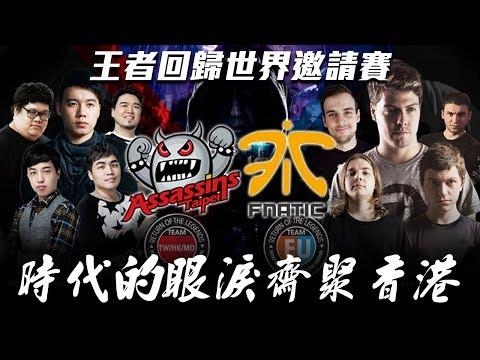 TPA vs FNC 時代的眼淚齊聚香港 台北暗殺星榮耀再臨! Game1 | 王者回歸世界邀請賽
