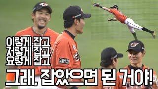 [이글스TV] 한화이글스 깨발랄 키스톤의 R.E.A.L 행복 야구! (feat.그걸지켜보는_용규)