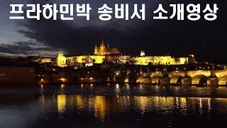 프라하민박 송비서 소개영상 프라하야경