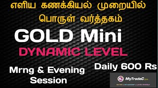 Goldm Daily Profit 600 Very Easily In Tamil | Education | MyTradeC.Com | Lr.