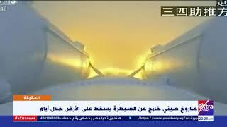 الحقيقة   صاروخ صيني خارج السيطرة.. آية عبد الرحمن: المصريون بيحولوا أي خبر لتعليقات كوميدية