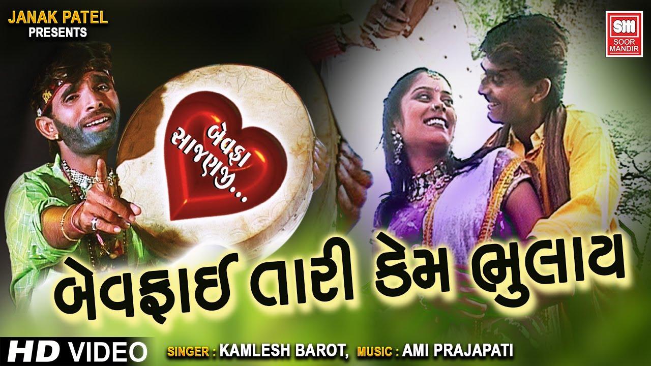 Bewafai Tari Kem Kari Bhulay - Gujarati Bewafa Song - Kamlesh Barot