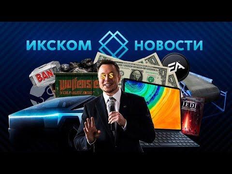 ИКСКОМ Новости Илона Маска развели на пикап | Самый быстры планшет