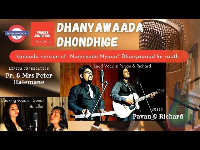 Dhanyawaada dhondhige || Kannada version of Nanniyode Nyaan/Dhanyawaad ke Saath||BY Praise Junction