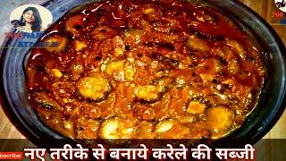 ऐसे बनाएं स्वादिष्ट ग्रेवी वाली करेले की सब्जी-karele ki sabzi-karele ki sabji recipe