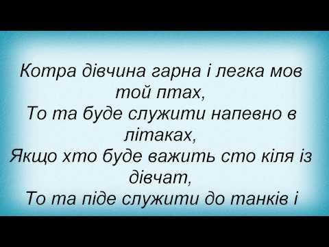 Слова песни Тарас Чубай - Не Плачте, Не Журіться (і Скрябін)