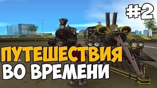 В ПОГОНЮ ЗА БИФОМ ► GTA Vice City Back To The Future Прохождение На Русском - Часть 2
