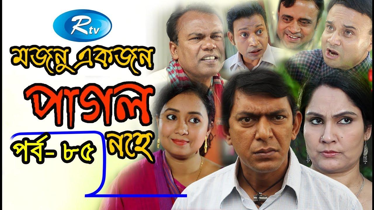 Mojnu Akjon Pagol Nohe | Ep-85 | মজনু এখন পাগল নহে | Chanchal Chowdhury | Babu | Bangla Natok