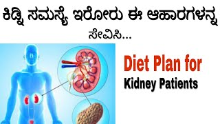 Home Remedies for Kidney Stone in Kannada |Food for Kidney Stone Patient in Kannada|Helpful forever