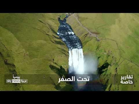 #تحت_الصفر سلسلة تقارير خاصة تتابعونها على شاشة ومنصات سكاي نيوز عربية  - نشر قبل 3 ساعة