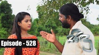 Sidu | Episode 528 15th August 2018