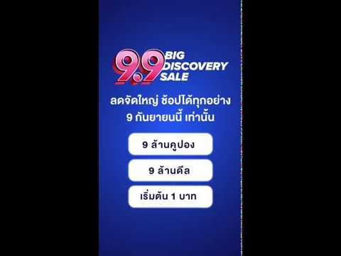 Lazada 9.9 Big Discovery Sale ลดจัดใหญ่ 9 กันยายนนี้!
