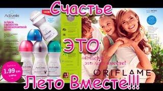 Каталог Орифлейм Беларусь 9 2013 смотреть онлайн