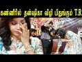 tamil news | t rajendar aka tr insults Dhansika | vishal condemns tr - Dhansika crying full video mp3 indir