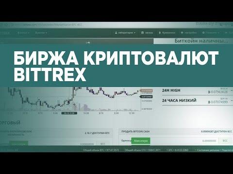 Торговля криптовалютой на бирже видео обучение на форексе быстро