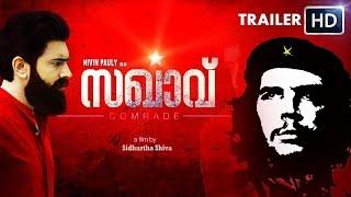 Sakhavu (Comrade) Official Trailer Malayalam-Fan Made- | Nivin Pauly | Gayatri Suresh | Sidarth Siva