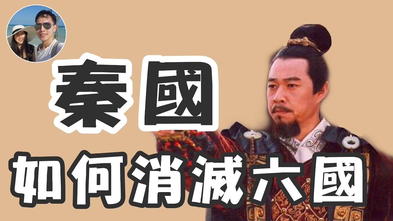 秦滅六國的祕技 穆sir講故 EP28 - YouTube