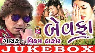 Vikram Thakor New Song 2017 | Bewafa | Sad | Latest Gujarati Romantic Song