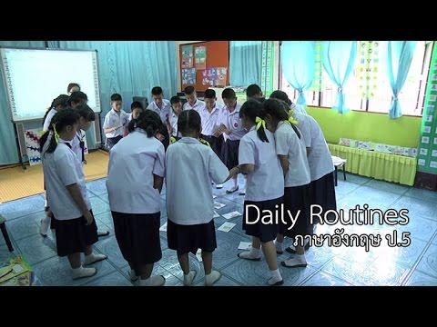 ภาษาอังกฤษ ป.5 Daily Routines ครูพัชรี ซาวคำเขตต์