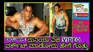 Actor Duniya Vijay Workout In GYM | Workout Video | Hd