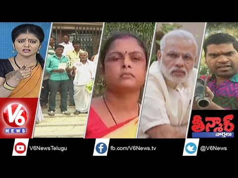 Bank Employees Strike | Woman Mortgages Jewellery To Build Toilets | Teenmaar News