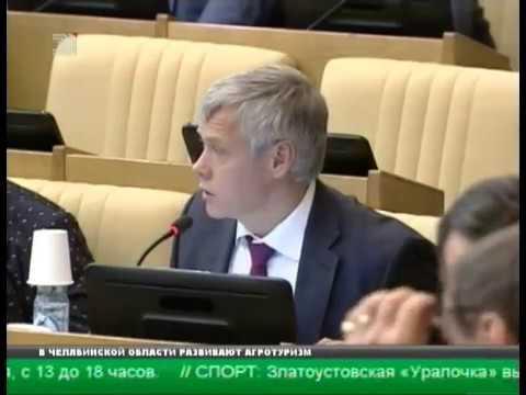 Челябинский депутат Государственной Думы раскритиковал правительство за антинародную политику