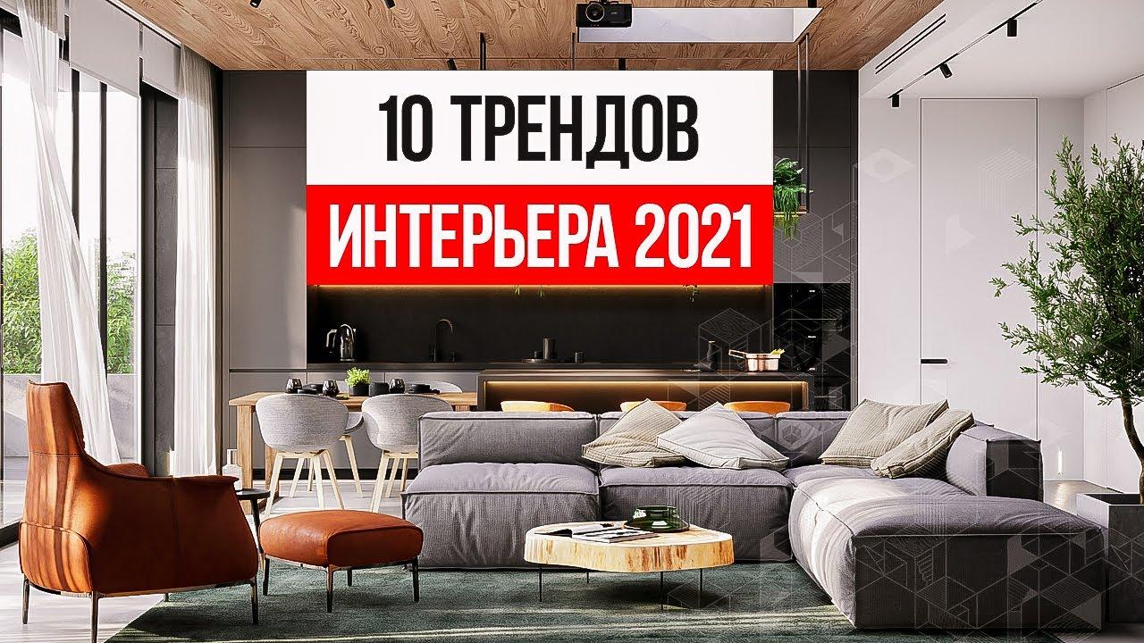ЗА ЭТИ ТРЕНДЫ ИНТЕРЬЕРА НЕ СТЫДНО! 10 трендов дизайна интерьера 2021
