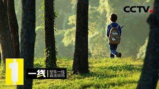 《一线》 20190803 失踪的孩子| CCTV社会与法