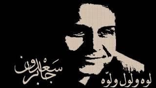 سعدون جابر لوه ولول ولوه اجمل اغنيه عراقيه قديمة