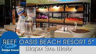 ЕГИПЕТ 2021 REEF OASIS BEACH RESORT 5 Шарм Эль Шейх Обзор основного ресторана ЗАВТРАК