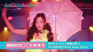 uP!!!がお送りする新イベント「dabadabada」。峯田和伸率いる銀杏BOYZと...