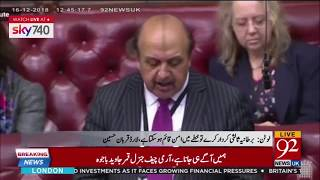 Human rights are being unstoppable in occupied Kashmir : Lord Qurban Hussain | 16 Dec 2018 |