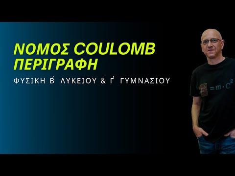 Νόμος Coulomb - περιγραφή
