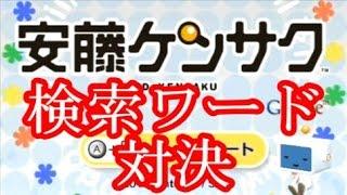 【4人実況】 検索ワード対決をしたらとんでもない勝負になった thumbnail