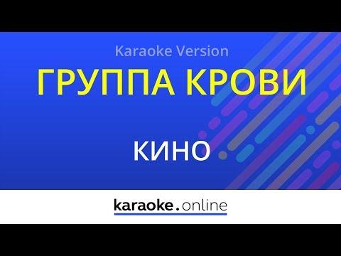 Группа крови - Кино (Karaoke version)