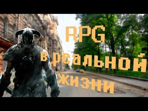 RPG в реальной жизни