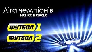 OLL.TV покажет Футбол 1, 2 и весь футбол live