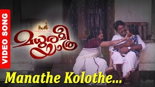 maanathe-kolothe-song-madhuramee-yathra-nikhil-prabha-maanav