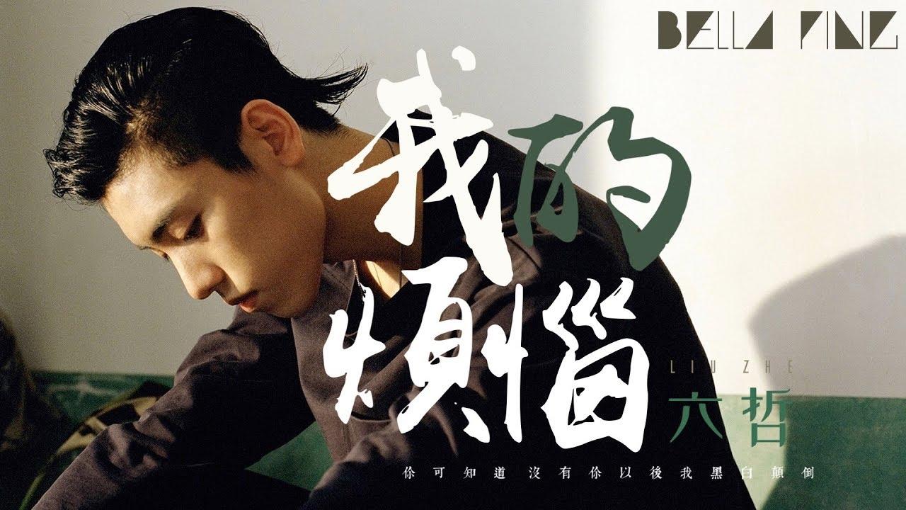 六哲 - 我的煩惱 (失戀分手情歌)【歌詞字幕 / 完整高清音質】♫「還留戀那個甜蜜的擁抱...」Liu Zhe - My Agony ...