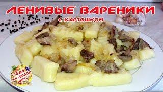 ЛЕНИВЫЕ ВАРЕНИКИ | Ньокки картофельные