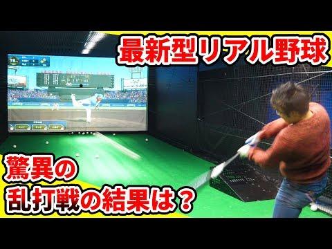 【対決】最新型リアル野球!バッセンなのに超本格的試合!超乱打戦の結果は、、、?【レジェンドベースボール】
